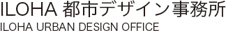 株式会社 ILOHA 都市デザインロゴ